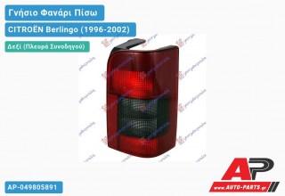Ανταλλακτικό πίσω φανάρι Δεξί (Πλευρά Συνοδηγού) για CITROËN Berlingo (1996-2002)