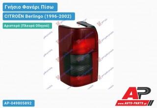 Ανταλλακτικό πίσω φανάρι Αριστερό (Πλευρά Οδηγού) για CITROËN Berlingo (1996-2002)