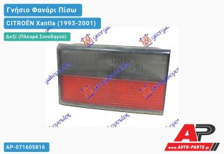 Ανταλλακτικό πίσω φανάρι Δεξί (Πλευρά Συνοδηγού) για CITROËN Xantia (1993-2001)