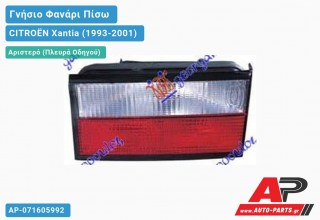 Ανταλλακτικό πίσω φανάρι Αριστερό (Πλευρά Οδηγού) για CITROËN Xantia (1993-2001)