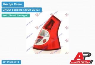 Ανταλλακτικό πίσω φανάρι Δεξί (Πλευρά Συνοδηγού) για DACIA Sandero (2008-2012)