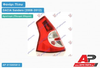 Ανταλλακτικό πίσω φανάρι Αριστερό (Πλευρά Οδηγού) για DACIA Sandero (2008-2012)