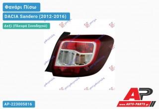 Ανταλλακτικό πίσω φανάρι Δεξί (Πλευρά Συνοδηγού) για DACIA Sandero (2012-2016)