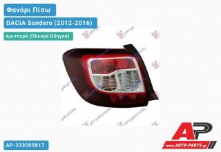 Ανταλλακτικό πίσω φανάρι Αριστερό (Πλευρά Οδηγού) για DACIA Sandero (2012-2016)