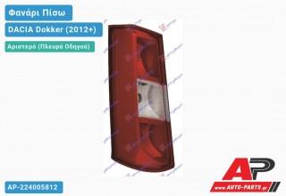 Ανταλλακτικό πίσω φανάρι Αριστερό (Πλευρά Οδηγού) για DACIA Dokker (2012+)