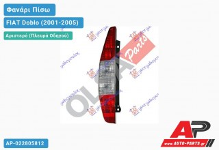 Ανταλλακτικό πίσω φανάρι Αριστερό (Πλευρά Οδηγού) για FIAT Doblo (2001-2005)
