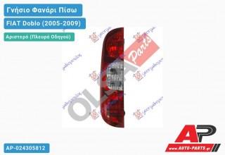 Ανταλλακτικό πίσω φανάρι Αριστερό (Πλευρά Οδηγού) για FIAT Doblo (2005-2009)