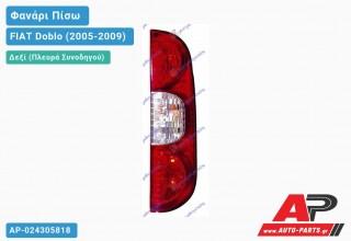 Ανταλλακτικό πίσω φανάρι Δεξί (Πλευρά Συνοδηγού) για FIAT Doblo (2005-2009)