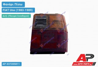 Ανταλλακτικό πίσω φανάρι Δεξί (Πλευρά Συνοδηγού) για FIAT Uno (1983-1989)