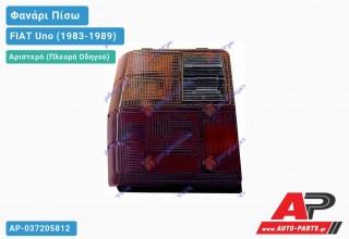 Ανταλλακτικό πίσω φανάρι Αριστερό (Πλευρά Οδηγού) για FIAT Uno (1983-1989)