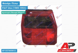 Ανταλλακτικό πίσω φανάρι Αριστερό (Πλευρά Οδηγού) για FIAT Uno (1989-1993)