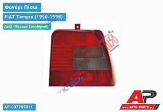 Ανταλλακτικό πίσω φανάρι Δεξί (Πλευρά Συνοδηγού) για FIAT Tempra (1990-1995)