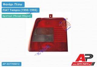 Ανταλλακτικό πίσω φανάρι Αριστερό (Πλευρά Οδηγού) για FIAT Tempra (1990-1995)