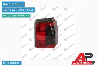 Ανταλλακτικό πίσω φανάρι Δεξί (Πλευρά Συνοδηγού) για FIAT Tipo (1993-1995)