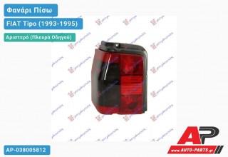 Ανταλλακτικό πίσω φανάρι Αριστερό (Πλευρά Οδηγού) για FIAT Tipo (1993-1995)