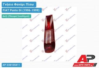 Ανταλλακτικό πίσω φανάρι Δεξί (Πλευρά Συνοδηγού) για FIAT Punto Gt (1996-1999)