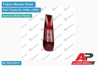 Ανταλλακτικό πίσω φανάρι Αριστερό (Πλευρά Οδηγού) για FIAT Punto Gt (1996-1999)