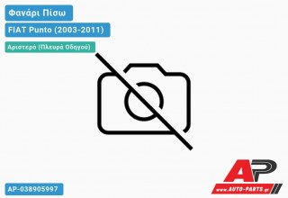 Ανταλλακτικό πίσω φανάρι Αριστερό (Πλευρά Οδηγού) για FIAT Punto (2003-2011)