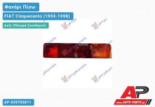 Ανταλλακτικό πίσω φανάρι Δεξί (Πλευρά Συνοδηγού) για FIAT Cinquecento (1993-1998)