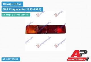 Ανταλλακτικό πίσω φανάρι Αριστερό (Πλευρά Οδηγού) για FIAT Cinquecento (1993-1998)