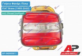 Ανταλλακτικό πίσω φανάρι Δεξί (Πλευρά Συνοδηγού) για FIAT Brava (1995-2003)