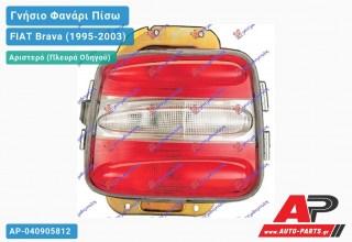 Ανταλλακτικό πίσω φανάρι Αριστερό (Πλευρά Οδηγού) για FIAT Brava (1995-2003)