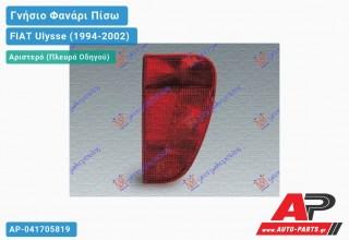 Ανταλλακτικό πίσω φανάρι Αριστερό (Πλευρά Οδηγού) για FIAT Ulysse (1994-2002)