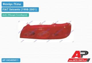 Ανταλλακτικό πίσω φανάρι Δεξί (Πλευρά Συνοδηγού) για FIAT Seicento (1998-2001)