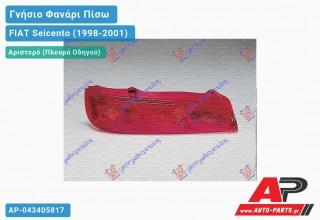 Ανταλλακτικό πίσω φανάρι Αριστερό (Πλευρά Οδηγού) για FIAT Seicento (1998-2001)
