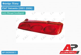 Ανταλλακτικό πίσω φανάρι Δεξί (Πλευρά Συνοδηγού) για FIAT Seicento (2001-2006)