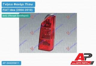 Ανταλλακτικό πίσω φανάρι Δεξί (Πλευρά Συνοδηγού) για FIAT Idea (2004-2010)