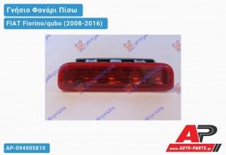 Γνήσιο Φανάρι Πίσω 3o STOP (Γνήσιο) FIAT Fiorino/qubo (2008-2016)