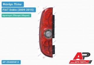 Ανταλλακτικό πίσω φανάρι Αριστερό (Πλευρά Οδηγού) για FIAT Doblo (2009-2015)