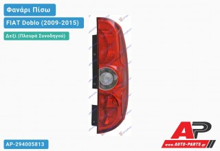 Ανταλλακτικό πίσω φανάρι Δεξί (Πλευρά Συνοδηγού) για FIAT Doblo (2009-2015)