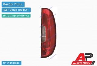 Ανταλλακτικό πίσω φανάρι Δεξί (Πλευρά Συνοδηγού) για FIAT Doblo (2015+)