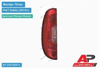 Ανταλλακτικό πίσω φανάρι Αριστερό (Πλευρά Οδηγού) για FIAT Doblo (2015+)