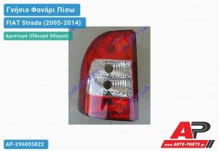 Ανταλλακτικό πίσω φανάρι Αριστερό (Πλευρά Οδηγού) για FIAT Strada (2005-2014)