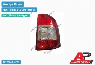 Ανταλλακτικό πίσω φανάρι Δεξί (Πλευρά Συνοδηγού) για FIAT Strada (2005-2014)