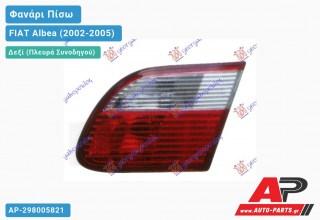 Ανταλλακτικό πίσω φανάρι Δεξί (Πλευρά Συνοδηγού) για FIAT Albea (2002-2005)