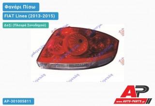 Ανταλλακτικό πίσω φανάρι Δεξί (Πλευρά Συνοδηγού) για FIAT Linea (2013-2015)