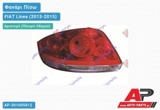 Ανταλλακτικό πίσω φανάρι Αριστερό (Πλευρά Οδηγού) για FIAT Linea (2013-2015)