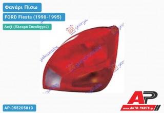 Ανταλλακτικό πίσω φανάρι Δεξί (Πλευρά Συνοδηγού) για FORD Fiesta (1990-1995)