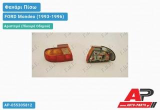 Ανταλλακτικό πίσω φανάρι Αριστερό (Πλευρά Οδηγού) για FORD Mondeo (1993-1996)