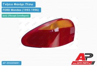 Ανταλλακτικό πίσω φανάρι Δεξί (Πλευρά Συνοδηγού) για FORD Mondeo (1993-1996)