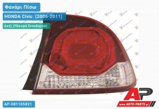 Ανταλλακτικό πίσω φανάρι Δεξί (Πλευρά Συνοδηγού) για HONDA Civic [Sedan] (2006-2011)