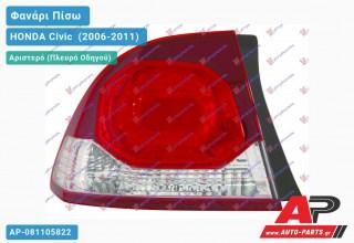 Ανταλλακτικό πίσω φανάρι Αριστερό (Πλευρά Οδηγού) για HONDA Civic [Sedan] (2006-2011)