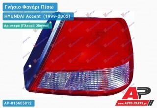 Ανταλλακτικό πίσω φανάρι Αριστερό (Πλευρά Οδηγού) για HYUNDAI Accent [Hatchback] (1999-2002)