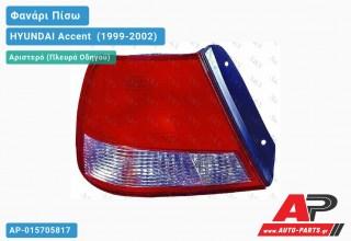 Ανταλλακτικό πίσω φανάρι Αριστερό (Πλευρά Οδηγού) για HYUNDAI Accent [Liftback] (1999-2002)