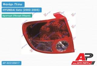 Ανταλλακτικό πίσω φανάρι Αριστερό (Πλευρά Οδηγού) για HYUNDAI Getz (2002-2005)