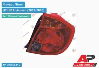 Ανταλλακτικό πίσω φανάρι Δεξί (Πλευρά Συνοδηγού) για HYUNDAI Accent [Hatchback,Liftback] (2003-2005)